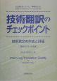 技術翻訳のチェックポイント 技術英文の作成と評価
