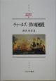 チャールズ一世の船舶税