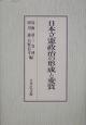 日本立憲政治の形成と変質