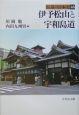街道の日本史 伊予松山と宇和島道 (46)