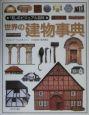 「知」のビジュアル百科 世界の建物事典 (15)
