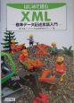 はじめて読むXML 標準データ記述言語入門