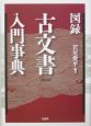 図録古文書入門事典<新装版>