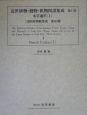 近世植物・動物・鉱物図譜集成 本草通串 (1)