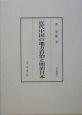 近代中国の地方自治と明治日本