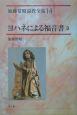 加藤常昭説教全集 ヨハネによる福音書 (14)