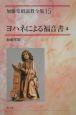 加藤常昭説教全集 ヨハネによる福音書 (15)