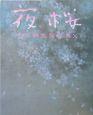 夜桜 片岡鶴太郎画集10