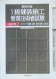 難関突破1級舗装施工管理技術者試験 一般試験2(コンクリート舗装
