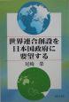 世界連合創設を日本国政府に要望する