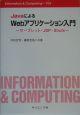 JavaによるWebアプリケーション入門 サーブレット・JSP・Struts