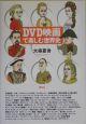 DVD映画で楽しむ世界史