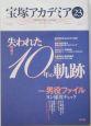 宝塚アカデミア (23)