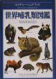 世界哺乳類図鑑