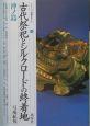古代祭祀とシルクロードの終着地 沖ノ島