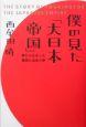 僕の見た「大日本帝国」 教わらなかった歴史と出会う旅