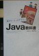 悩まない&つまずかないJava教科書 プログラミングワンダーランドへ,いらっしゃい4