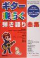 ギター楽らく弾き語り曲集 コード・ダイヤグラム+メロディー・タブ譜ですぐ弾け