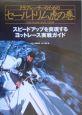 クラブレーサーのためのセールトリム虎の巻 現役レーサーが伝授するヨットレース入門書
