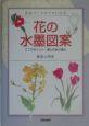 花の水墨図案