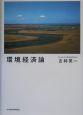 環境経済論