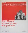 ノーモアヒロシマ・ナガサキ 原爆写真