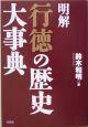 明解行徳の歴史大事典