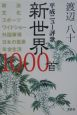 新世界1000首 平成ニュー評歌