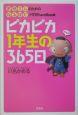ピカピカ1年生の365日 お母さんのためのなるほど小学校handbook