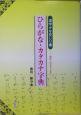 ひらがな・カタカナ字典 漢字かな交じり書
