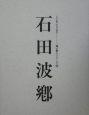 石田波郷 人と作品