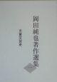 岡田純也著作選集 児童文芸史 (1)