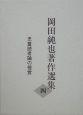 岡田純也著作選集 児童読者論の視覚 (4)