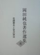岡田純也著作選集 佐藤春夫と宮沢賢治 (5)