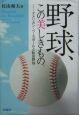 野球、この美しきもの。 アメリカン・ベースボールと秋田野球