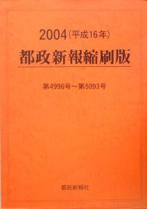 都政新報縮刷版 第4996号~第5093号 平成16年