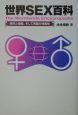 世界SEX百科 肉体と意識、そして各国の性風俗