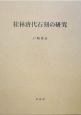 桂林唐代石刻の研究