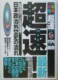 超速!最新日本政治外交史の流れ