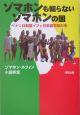 ゾマホンも知らないゾマホンの国 ベナン共和国イフェ日本語学校の今