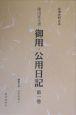 御用・公用日記 簗田家文書(1)