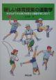 新しい体育授業の運動学 子どもができる喜びを味わう運動学習に向けて