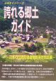 誇れる郷土ガイド 日本の伝統的建造物群保存地区編