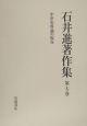 石井進著作集 中世史料論の現在 (7)