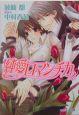 純愛ロマンチカ (2)