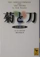 菊と刀 日本文化の型
