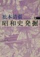 昭和史発掘<新装版> (2)