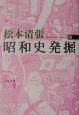 昭和史発掘<新装版> (3)