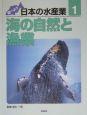調べよう日本の水産業 海の自然と漁業 (1)