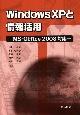 Windows XPと情報活用 MS-Office 2003対応